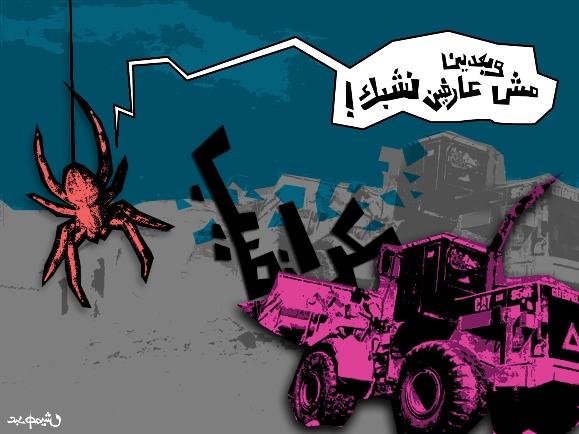 رسم ونص: عبد طميش