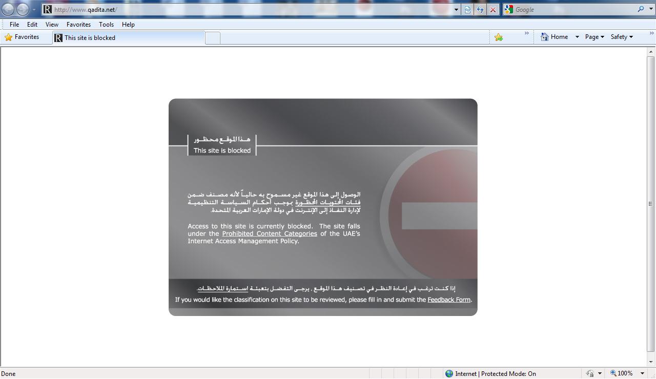 صفحة حظر الموقع في الإمارات. لتكبير الصورة يُرجى الضغط عليها