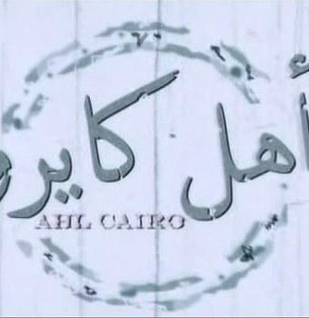 """ملصق مسلسل """"أهل كايرو"""". نجاح ملحوظ"""