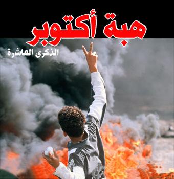 ملف خاص للذكرى السنوية العاشرة لهبة أكتوبر. تحرير: هشام نفاع