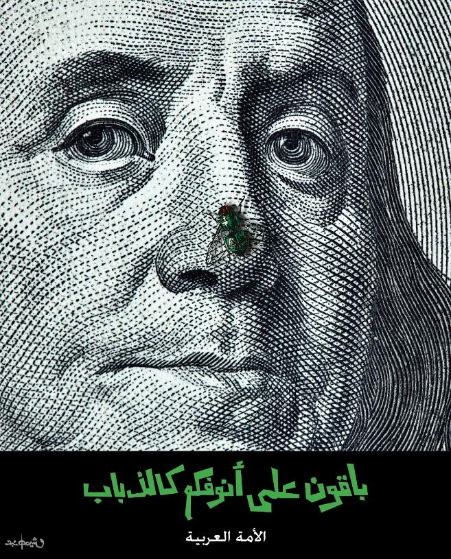 الدولار والذباب- رسم ونص: عبد طميش. لتكبير الصورة الرجاء الضغط عليها