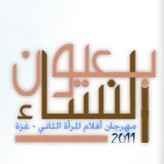 مهرجان سينما المرأة في غزة يدعو الفنانين العرب للمشاركة بفعالياته