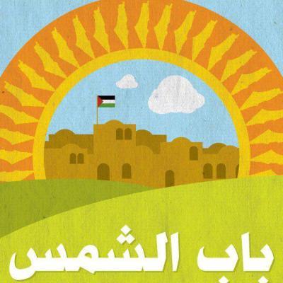 """""""باب الشمس""""- تصميم: حافظ عمر"""