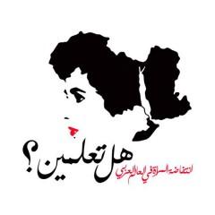 هل تعلمين؟/ حملة من انتفاضة المرأة في العالم العربي