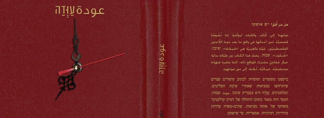 awda-haifa