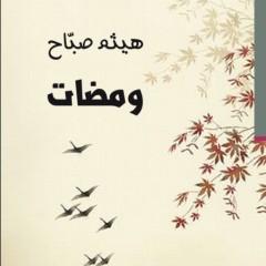 """صدور""""ومضات"""" لهيثم صبّاح عن راية للنشر في حيفا"""