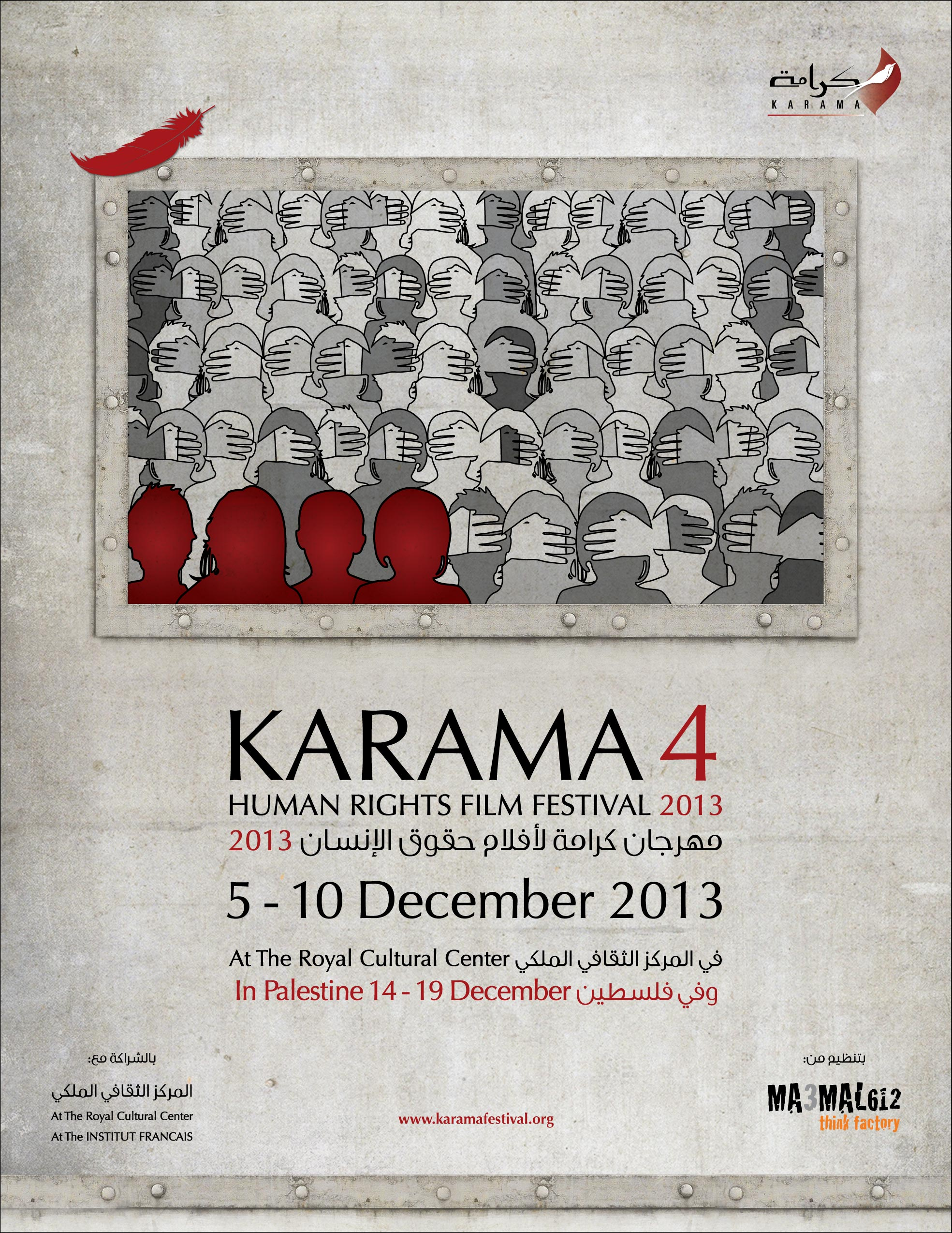 karama4