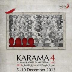 مهرجان كرامة لأفلام حقوق الإنسان يُطلق دورته الرابعة في الأردن والأولى في فلسطين