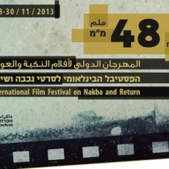 لأول مرة في البلاد: مهرجان سينمائي دولي لأفلام النكبة والعودة