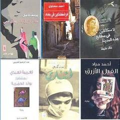 """الرواية العربية: البوكر و""""الفصاحة الجديدة""""/ خالد الحروب"""