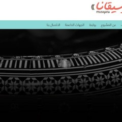 """إطلاق موقع """"موسيقانا"""" الإلكتروني لحماية وتطوير الموسيقى العربية"""