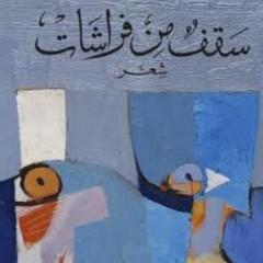 """""""سقفٌ من فراشات""""؛ جديد الشّاعر المغربيّ نزار كربوط"""