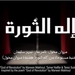 «إله الثورة»: زمن الخيبة على «يوتيوب»/ أمل كعوش