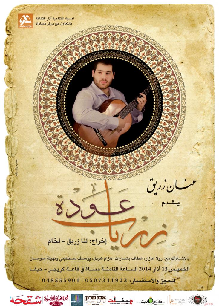 anan-poster