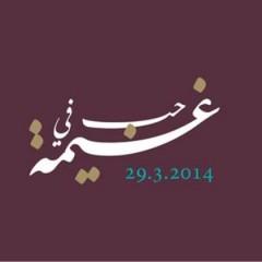 """غداً في حيفا: الكونسيرت الشعري """"حُبّ في غيمة"""""""