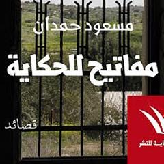 مفاتيح الحكاية لمسعود حمدان: الماضي فضاءٌ لقراءة المستقبل!