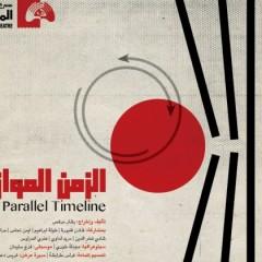 """غدًا الجمعة: مسرح الميدان يفتح ستار مسرحية """"الزمن الموازي"""""""
