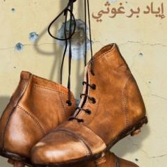 """صدور رواية """"بردقانة"""" لإياد برغوثي عن دار الآداب البيروتيّة"""