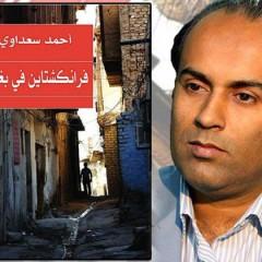 """""""فرانكشتاين في بغداد"""" للعراقي أحمد سعداوي تفوز بالبوكر العربية 2014"""