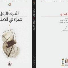 عن تفكيكِ الرّمل، وحداثةِ السّفر / علي أبو عجميّة