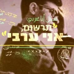 """""""سجلّ أنا عربي"""": فيلم يروي الحب الأول لمحمود درويش"""