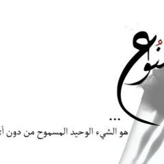 """افتتاح معرض """"ممنوع"""" للفنانة ولاء أبو حمام"""
