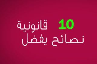 فيديو توعويّ للمتظاهرات والمتظاهرين