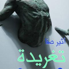"""صدور رواية """"تغريدة"""" للفلسطينية أثير صفا وترشيحها للبوكر"""