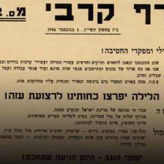 ما أشبه الأمس باليوم: بيان الهجوم الأول على غزة عام 1956
