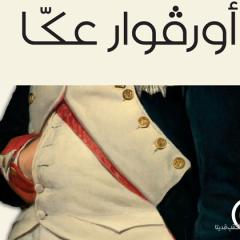 صراع العشاق على أسوار عكا/ د. صلاح فضل