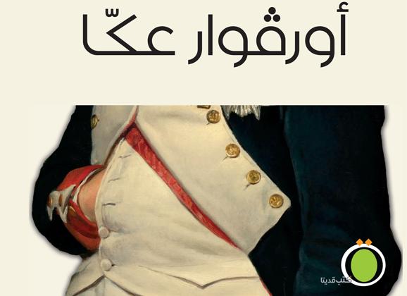 """غدًا الجمعة: جمعية """"سراج"""" في الرامة تستضيف رواية """"أورفوار عكا"""""""