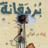 """""""بردقانة""""/ د.عبد الله البياري"""