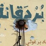 """أولى أمسيات توقيع""""بردقانة"""" إياد برغوثي في يافا، الناصرة وحيفا"""
