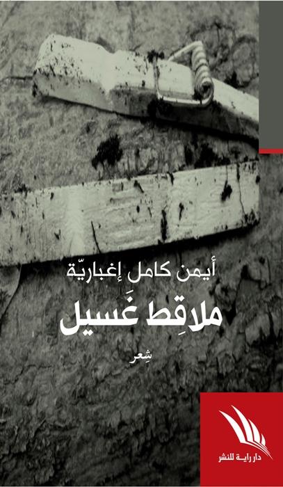 ayman cover fina4 print3
