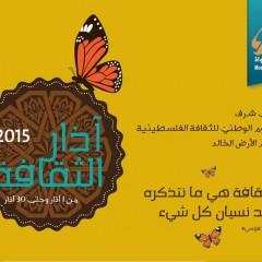 آذار الثقافة 2015: ربيع الثقافة الفلسطينية وحوار الثقافي والسياسي