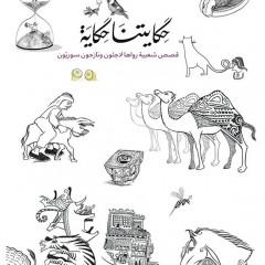 """اطلاق كتاب """"حكايتنا حكاية: حكايات تراثية رواها لاجئون ونازحون سوريون"""""""