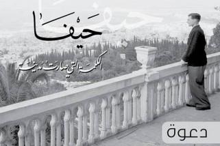 """د. جوني منصور يوقّع كتابه: """"حيفا- الكلمة التي صارت مدينة"""""""