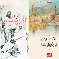 """من """"الثورة المهديّة"""" إلى وقائع الحاضر: عن روايتيْ """"شوق الدرويش"""" و""""أورفوار عكّا""""/ هدى الشّوا"""