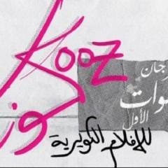"""""""كوز"""": مهرجان """"أصوات"""" الأول للأفلام الكويريّة"""