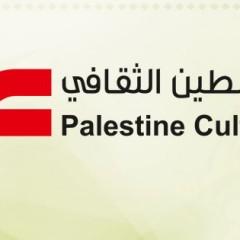 ملتقى فلسطين الثقافي يعلن عن فتح باب الترشيح لجائزة إحسان عباس للثقافة