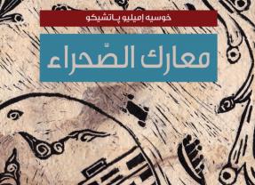 حوار مع شادي روحانا عن متعة الترجمة من الإسبانيّة إلى العربيّة وتحدّياتها