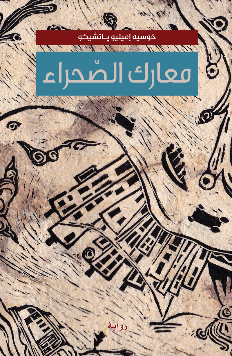 """""""معارك الصحراء"""". غلاف الرواية بطبعتها العربيّة"""