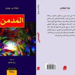"""صدور رواية """"المُدمن"""" لوليام س. بوروز بتَرجمة عربيّة"""