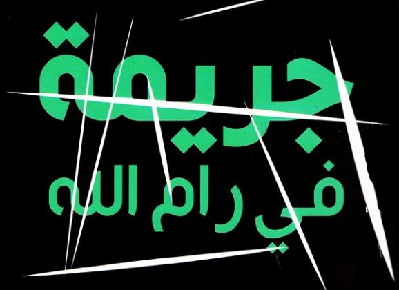 رجال من ورق وحزن/ علاء حليحل