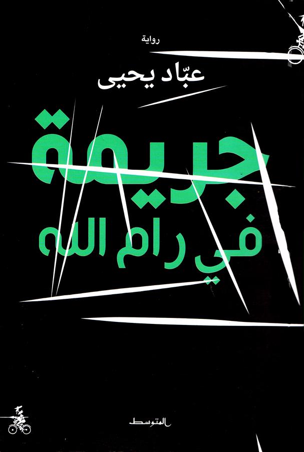"""غلاف رواية """"جريمة في رام الله"""""""
