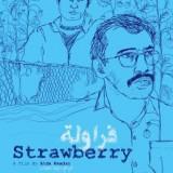 فراولة مالحة/ علاء حليحل