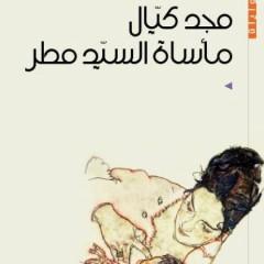 """بيـاضٌ مُفـعمٌ بالـدّم: عن رواية """"مأساة السّيّد مطر""""/ صالح حبيب"""