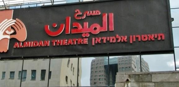 """ضدّ وزارة ريغيف: مسرح """"الميدان"""" يعلن الإضراب المفتوح"""
