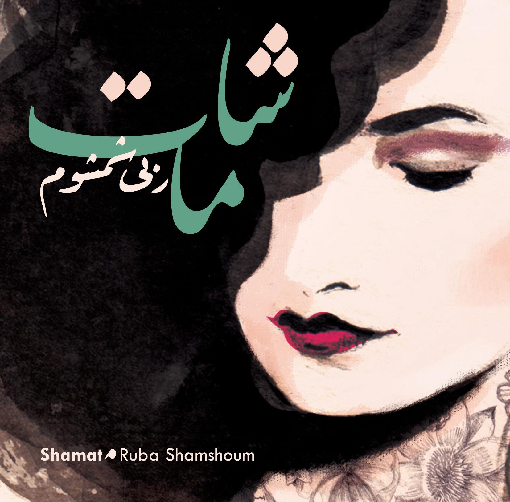 "غلاف ألبوم ""شامات"""