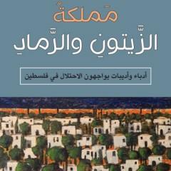 """الاثنين: إطلاق كتاب """"مملكة الزَّيتون والرَّماد"""" للذكرى الخمسين على احتلال الضفة وغزة"""